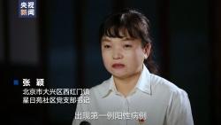 北京纪事 三张面孔——看北京如何控制了疫情