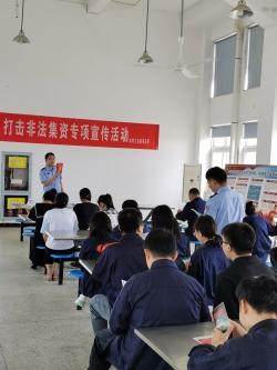 """滨海县司法局开展""""防范非法集资""""宣传进企业活动"""