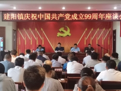建阳镇召开纪念中国共产党成立99周年座谈会