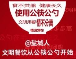 H5丨@best365人 文明餐饮从公筷公勺开始