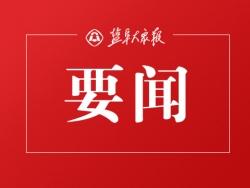 全国政协来盐调研黄河故道保护与开发工作 于广洲戚建国陈东参加 阎立等陪同