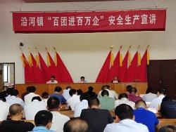 建湖县沿河镇  扎实开展安全生产宣讲活动