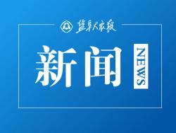 射阳县卫健委全力推进健康扶贫