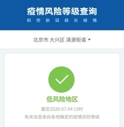 北京大兴3地风险等级降级 黄村由高风险降级为中风险