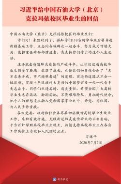 @青年学子,我们一起来读懂总书记的这封回信