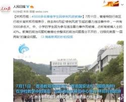 林郑月娥:3000多名香港学生因修例风波被捕
