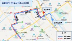 68路公交延伸至best365高铁站始发 不再停靠原best365火车站