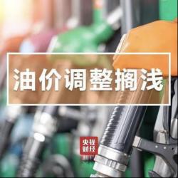 今天,国内油价再度…