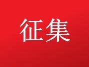 期待有才华的你!best365港控股征集VI形象设计和LOGO标志啦!