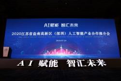 AI赋能 智汇未来 盐南高新区(深圳)人工智能产业合作推介会揽回26.5亿元投资单