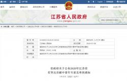 来了!2020年江苏省有突出贡献中青年专家名单