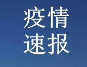 7月3日江苏无新增新冠肺炎确诊病例