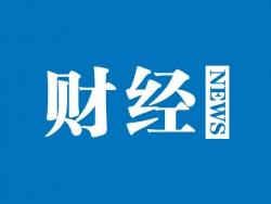 """补齐民生短板 让""""夕阳""""更暖更红 市财政保障新型居家养老服务体系建设"""