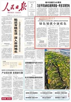 人民日报头版聚焦江苏:绿色铺就小康底色