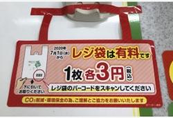 日本零售店停止免费提供购物塑料袋