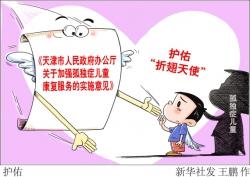 天津出台意见惠及孤独症儿童