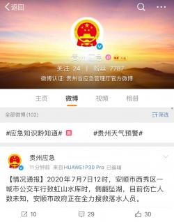 滚动 | 贵州安顺公交车坠湖事故:搜救出36人,其中21人死亡