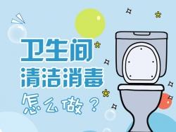 卫生间清洁消毒怎么做?这八点需牢记
