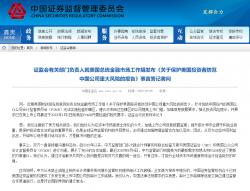 证监会回应《关于保护美国投资者防范中国公司重大风险的报告》