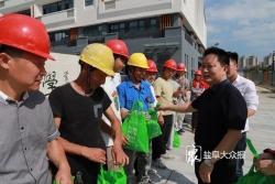 盐南高新区总工会开展暑期慰问活动