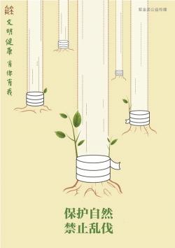 【公益广告】保护自然 禁止乱伐