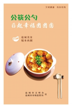 【公益广告】公勺公筷 舀起幸福团团圆