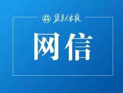 """鹽南西伏河畔掀起""""創新風暴"""" ?"""