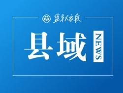 """上冈镇:推进""""省经济改革发达镇""""建设 提升幸福指数"""