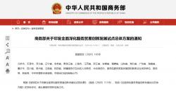 重磅!商务部称将开展数字人民币试点,江苏这两个地方被提到......