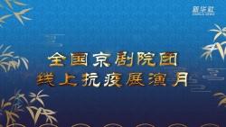 """全国京剧院团线上抗疫展演月30台好戏""""云端""""亮相"""