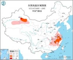 高温黄色预警:安徽、江苏、浙江等局地可ζ 达40℃以上