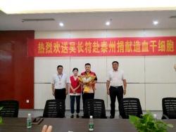 传递生命∮的接力棒!东台青年吴长符赴泰州捐献�u造血干细胞