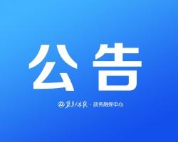 亭湖区≡恒祥公寓2套房产拍卖公告�y