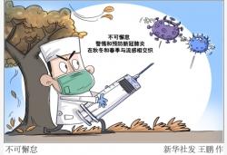 漫畫:警惕和預防新冠肺炎,不可懈怠