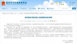 武汉新增1例境外输入确诊病例 回国前曾有发热服药史
