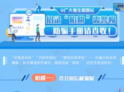 """@广大考生和家长 招录""""陷阱""""需警惕 防骗手册请查收!"""