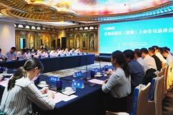 鹽城高新區在深圳舉辦上市公司懇談會