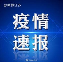 8月6日江苏新增境外输入新冠肺炎确诊病例1例