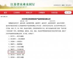 射阳县入选省首批特色农产品优势地区
