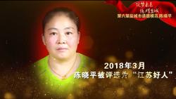 【道德模范展播】陈晓平:两次推迟怀孕挽救白血病患者的超市员工