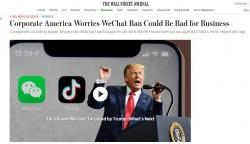 苹果、福特、沃尔玛接连发声:特朗普封禁微信可能对美企业务造成影响