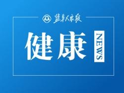 """医疗改革文件连发 """"健康中国""""再推进"""
