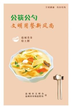 【公益广告】公勺公筷 文明用餐新风尚
