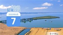best365早新闻8月7日|首届中国·best365创新创业大赛总决赛开幕;悦达集团品牌价值达507.79亿元