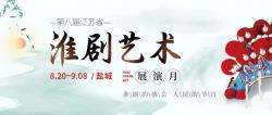 四年一度淮剧盛会!第八届江苏省淮剧艺术展演月20台大戏即将启幕