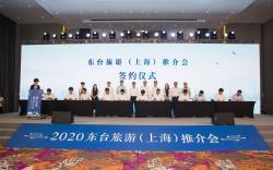 東臺旅游(上海)推廣月在滬啟動 打造長三角知名全域旅游康養勝地