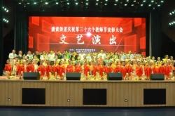 鹽城高新區潘黃街道舉辦慶祝教師節文藝演出