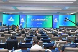 大咖云集鹽城,解鎖能源未來!2020中國新能源高峰論壇在鹽開幕
