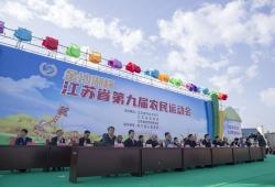 省第九届农运会在阜宁开幕 来自全省13个地级市1500名运动员赛场角逐