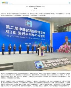 再登央视!第二届中韩贸易投资博览会刷屏国内外各大主流媒体